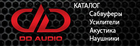 Digital Designs - DDaudio. Автозвук по доступным ценам